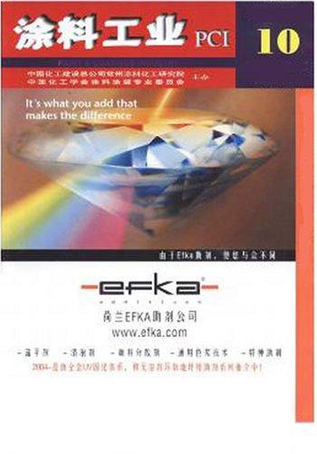 Tu Liao Kung Yeh = Tuliao Gongye = Paint & Coatings Industry