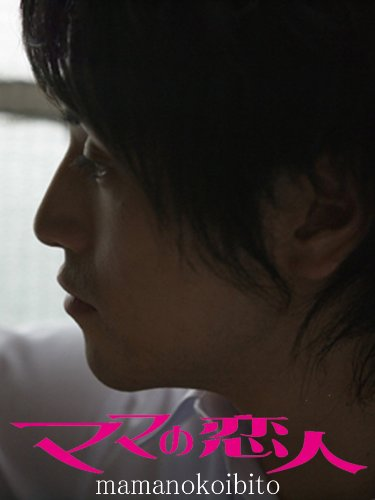 ママの恋人 (ソニー・デジタル)