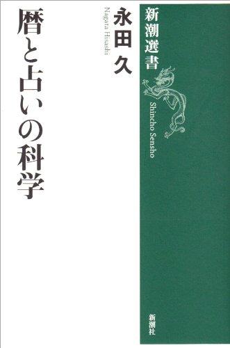 暦と占いの科学 (新潮選書)
