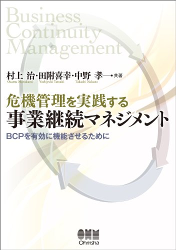 危機管理を実践する事業継続マネジメント