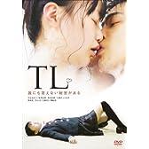 TL ~誰にも言えない秘密がある~ [DVD]