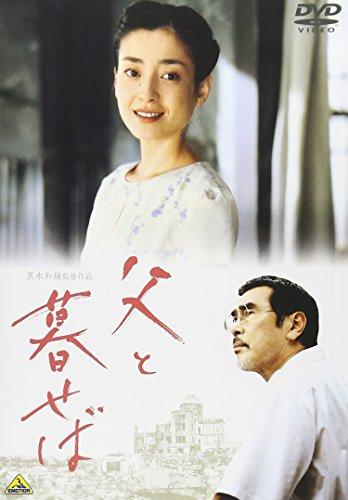 父と暮せば 通常版 [DVD]