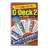 島村楽器 /理論がイラナイ作曲の切り札!C Deck2FOR PIANO KEY OF C キホン ピアノ用