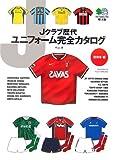 Jクラブ歴代ユニフォーム完全カタログ 東日本編