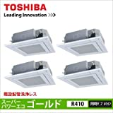 東芝(TOSHIBA) 業務用エアコン10馬力相当 4方向吹出しタイプ(同時ダブルツイン)三相200V ワイヤードAUSF28076M スーパーパワーエコゴールド[]3年保証