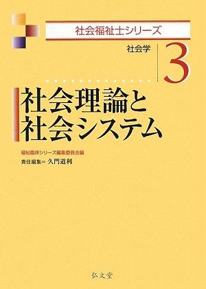 社会理論と社会システム
