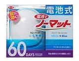 電池でノーマット 60日用セット ホワイトブルー