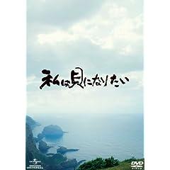 私は貝になりたい スタンダード・エディション [DVD]