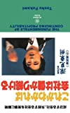 img - for The Fundamentals of Continuing Profitability (Paperback)--by Toshu Fukami [1998 Edition] book / textbook / text book