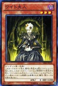 遊戯王カード 【ワイト夫人】 DE02-JP136-N ≪デュエリストエディション2≫