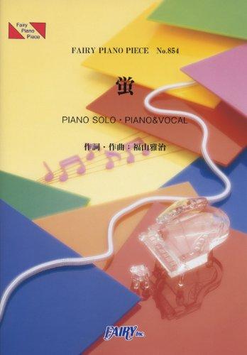 ピアノピース854 蛍 by 福山雅治