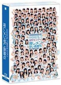 [ISO / Blu-ray] AKB48 – AKB48 Group Kenkyuusei Concert ~Oshimen Hayai Mono Gachi~AKB48グループ研究生コンサート 〜推しメン早い者勝ち〜 スペシャルBOX