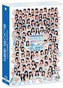 AKB48グループ研究生コンサート『推しメン早い者勝ち』
