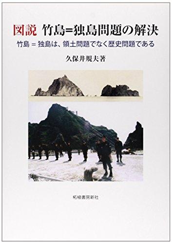 図説 竹島=独島問題の解決―竹島=独島は、領土問題でなく歴史問題である