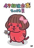 福岡犬役の阿澄佳奈による読み上げCD付き「47都道府犬」かるた
