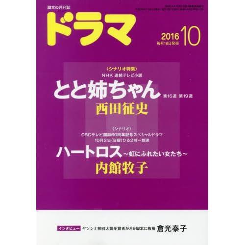 ドラマ 2016年 10 月号 [雑誌]
