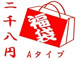 絶対お徳!ハズレなし!中身の見える「福袋」2,008円福袋A