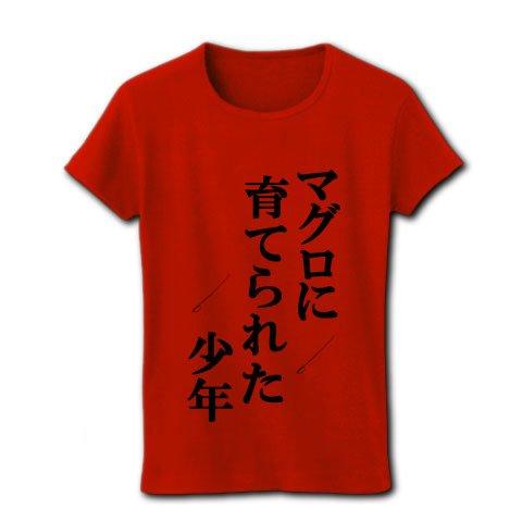 マグロに育てられた少年 リブクルーネックTシャツ(赤) M