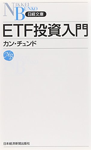 ETF投資入門 (日経文庫)