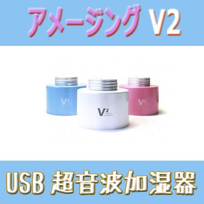 USB Mini Portable Amazing Humidifier V2.5 (white) - 1