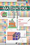 img - for Butuzov matematika 11kl uchebnik gumanitarny Profile Butuzov Matematika 11kl Uchebnik Gumanitarnyy profil book / textbook / text book