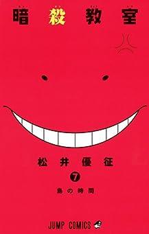 暗殺教室 7巻 松井優征 青い林檎の中