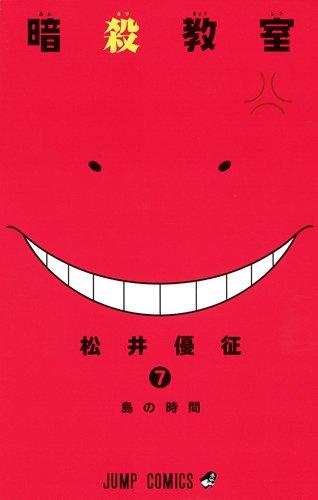 暗殺教室 7 (ジャンプコミックス)