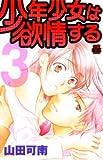 少年少女は欲情する 3 (MIU恋愛MAX COMICS)