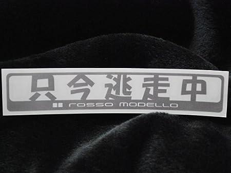 ロッソモデロ(rossomodello)オリジナルステッカー 【只今逃走中】