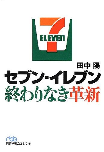 セブン-イレブン 終わりなき革新 (日経ビジネス人文庫)