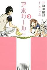 アホの子たちのハイテンション4コマ・ヒロユキ「アホガール」第3巻