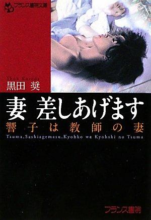 [黒田奨] 妻 差しあげます 響子は教師の妻