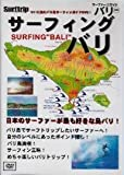 サーフィング・バリ /サーフィンDVD