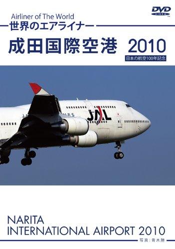 世界のエアライナー 成田国際空港 2010 [DVD]
