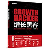 Growth Hacker: start-up companies with revenue growth of user Cheats(Chinese Edition)