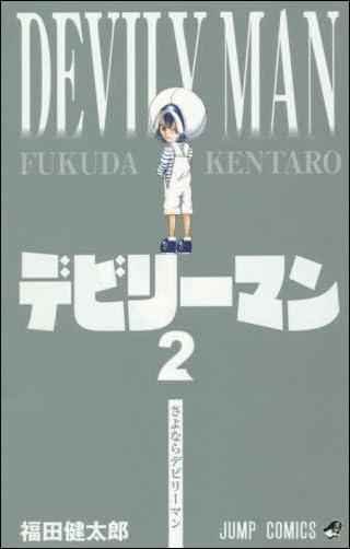 デビリーマン 2 (ジャンプコミックス)