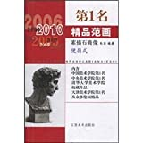 img - for 2010 first a fine range of art: sketching plaster (portable)(Chinese Edition) book / textbook / text book