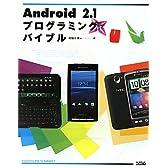 Android2.1プログラミングバイブル