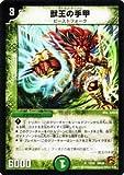 デュエルマスターズ 【 獣王の手甲 】 DM39-019-R 《覚醒編 4》