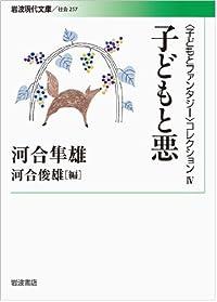 子どもと悪 (岩波現代文庫〈子どもとファンタジー〉コレクション 4)