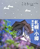 札幌・小樽―旭山動物園 (ことりっぷ (1)) (ことりっぷ)