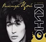 Kino - Luchshee vol 2 / Kino - Greatest hits vol 2