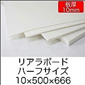 リアラボード(ソフトボード/旧ライオンボード) 10×500×666mm Sサイズ