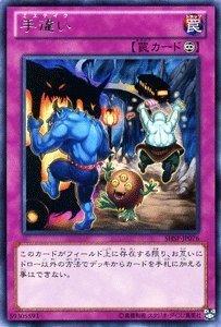 遊戯王カード 手違い 遊戯王ゼアル シャドウ・スペクターズ収録/SHSP-JP076-R