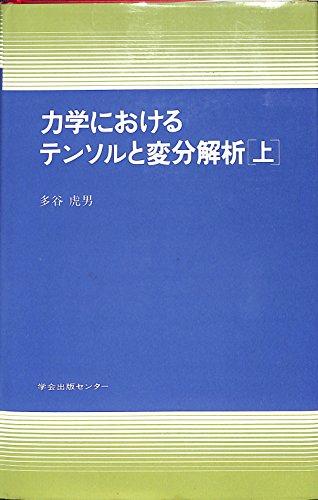 力学におけるテンソルと変分解析〈上〉 (1980年)