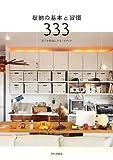 収納の基本と習慣333―苦手を得意にするアイディア