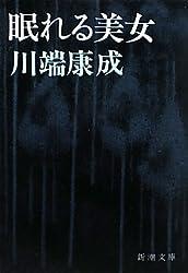眠れる美女 (新潮文庫)
