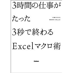 3時間の仕事がたった3秒で終わるExcelマクロ術 仕事の教科書BOOKS [Kindle版]