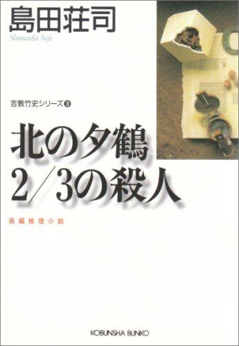 北の夕鶴2/3の殺人