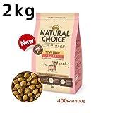【ニュートロ(netro)】ナチュラルチョイス猫(NaturalChoiceCat)室内猫用キトンチキン2kg